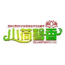小何馨香艺术节
