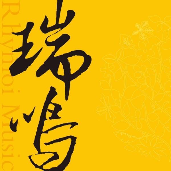 瑞鸣中国音乐地图