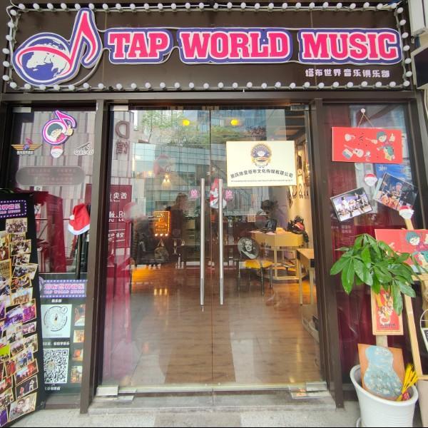 塔布世界音乐俱乐部