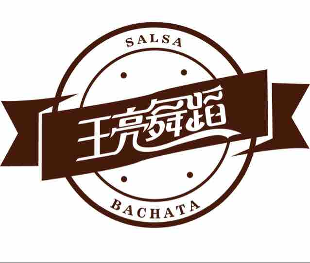 王亮舞蹈salsa/bachata