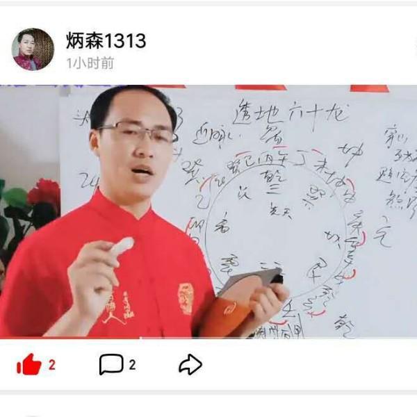 陈炳森国学讲堂