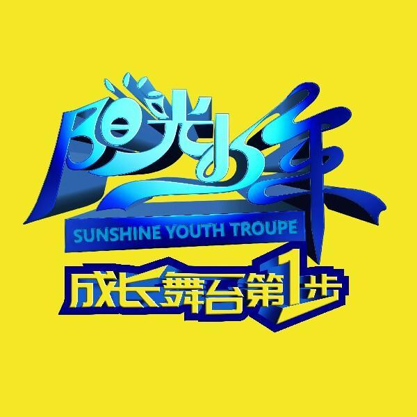 阳光少年-活动组委会