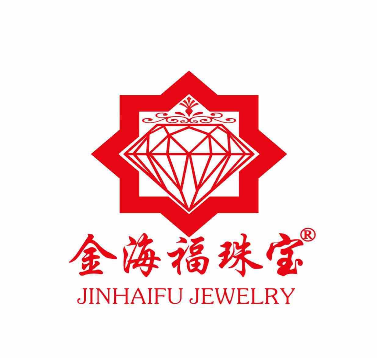 金海福珠宝