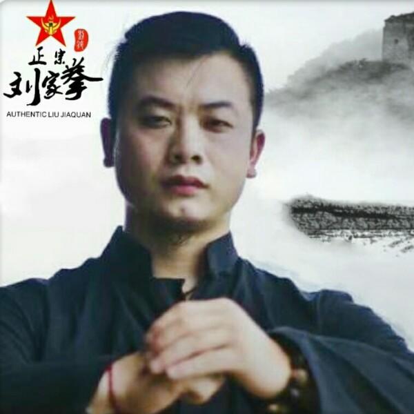 刘武刘家拳