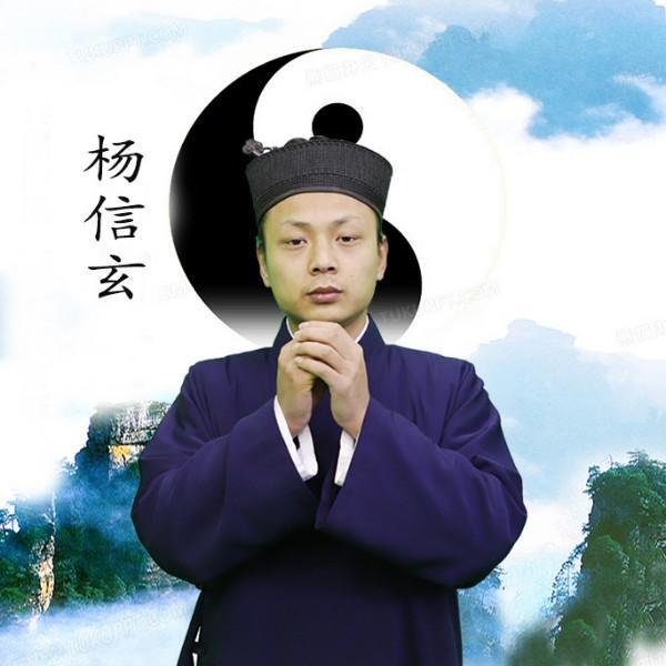 杨信玄道长