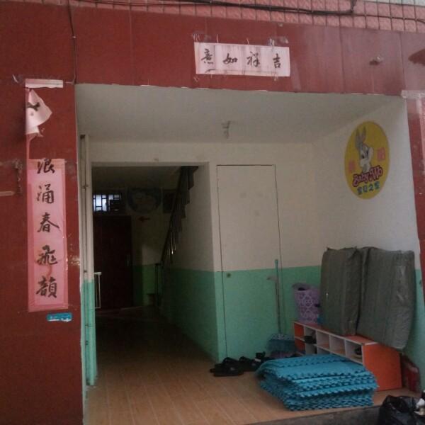 鑫辰阳宝贝之家