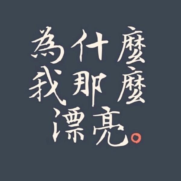 陈陈陈小年