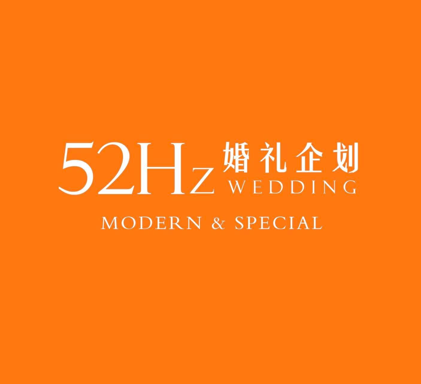 52Hz婚礼企划