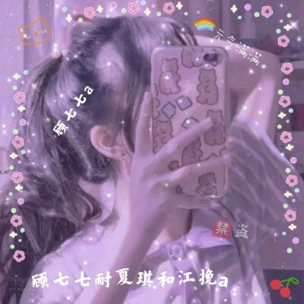 Fairy_酥糖_顾七七耐春a