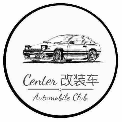 Center改装车