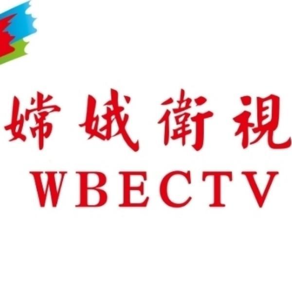 微波WBECTV
