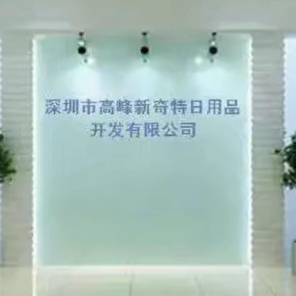 高峰新奇特产品开发公司