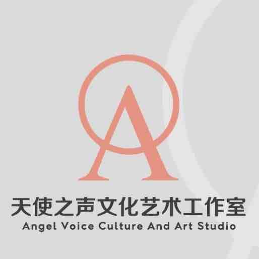 天使之声文化艺术工作室