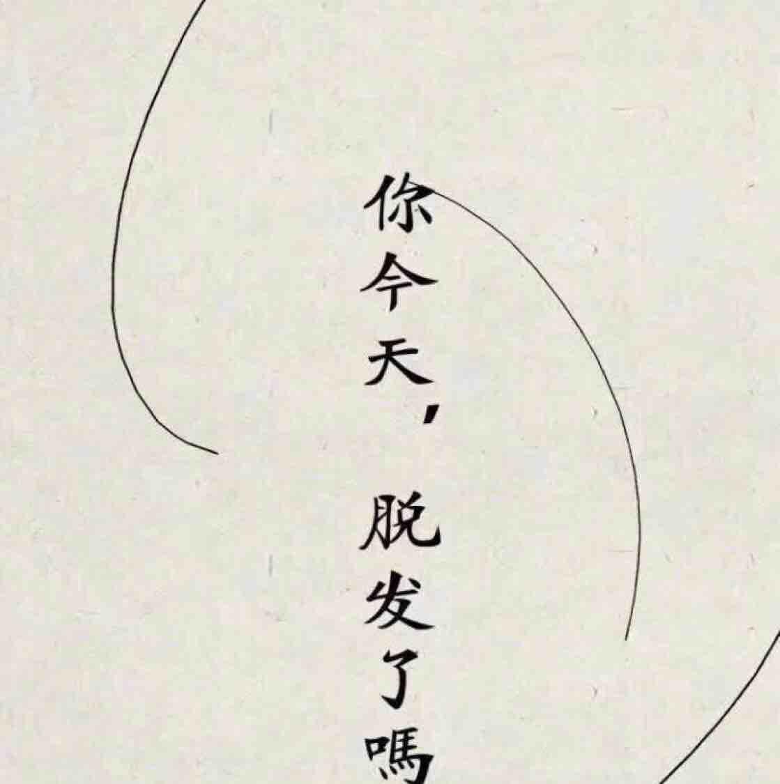 魏什麽1025