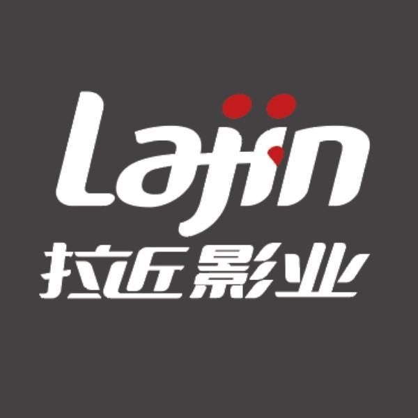北京拉近影业有限公司