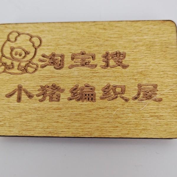 小猪编织屋1