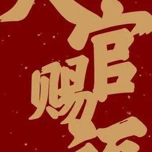 财源滚滚太乙道系