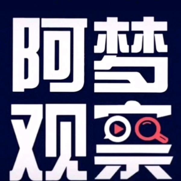 抖音MC阿梦花粉