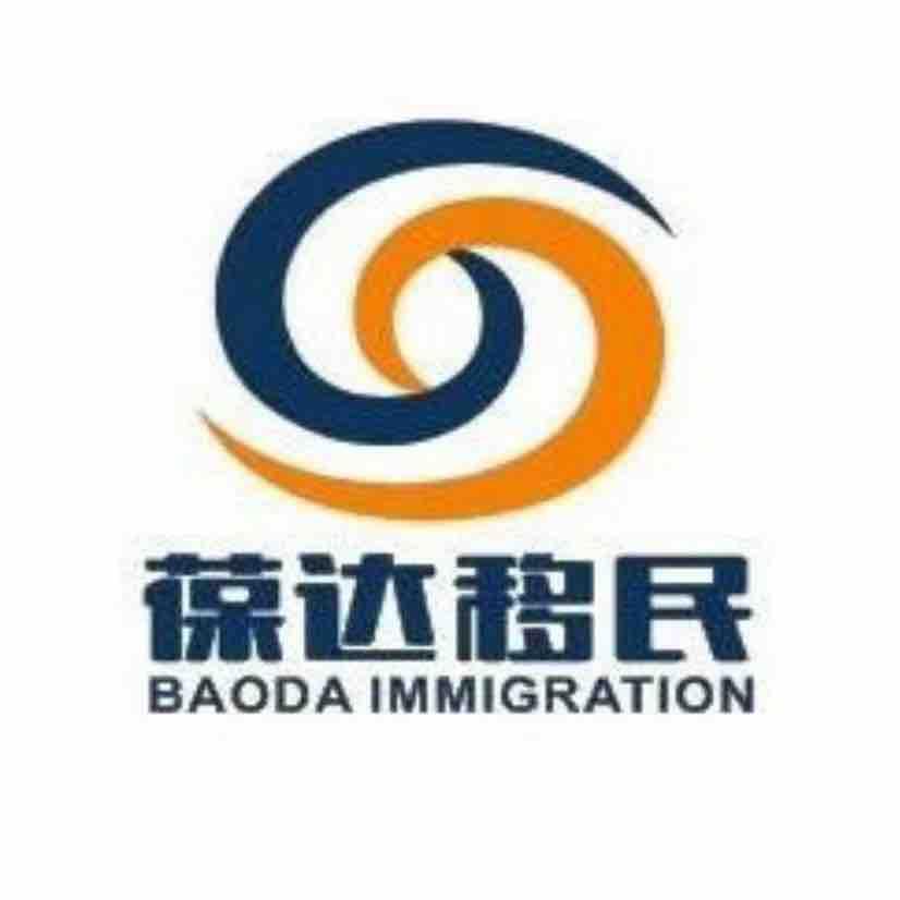 上海葆达移民