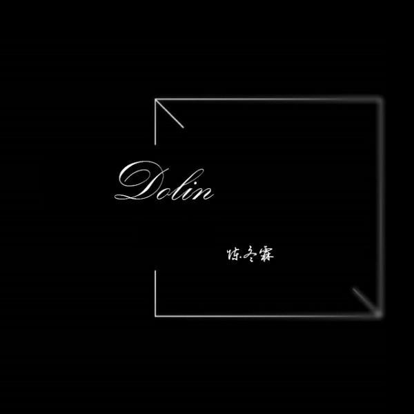 Dolin陈冬霖