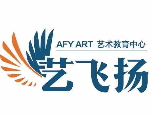 艺飞扬音乐艺术中心