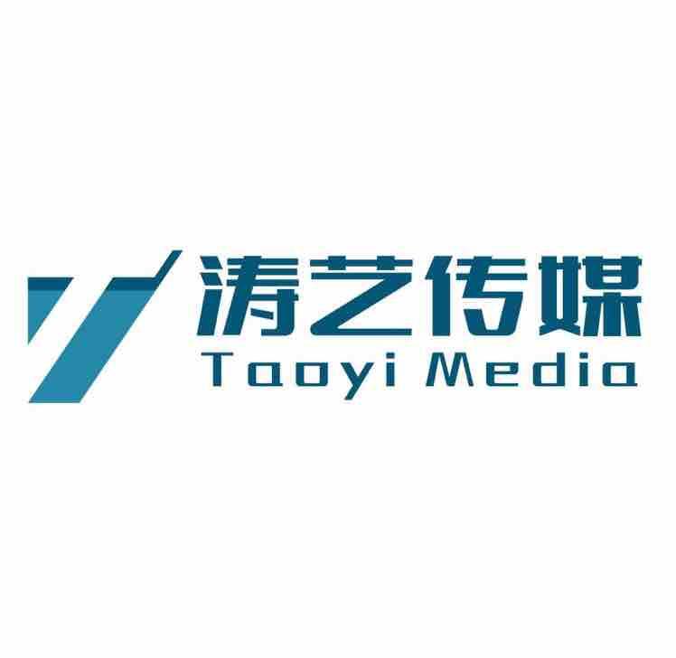 揭阳涛艺影音传媒工作室