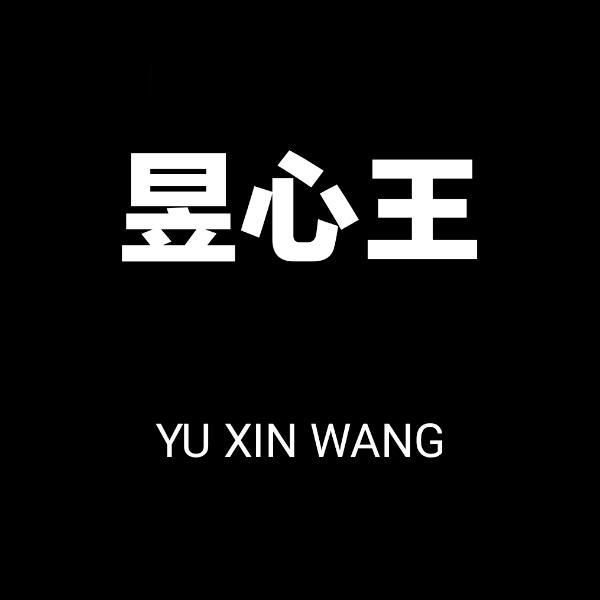 星昱XingYu