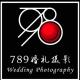789婚礼摄影