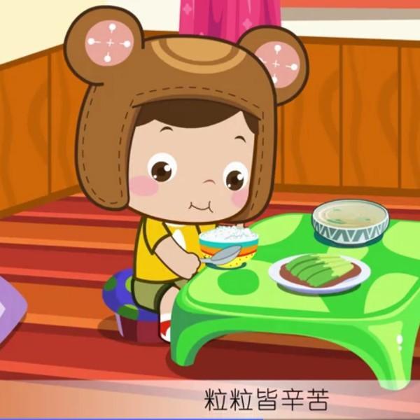 爱吃饭的熊孩子