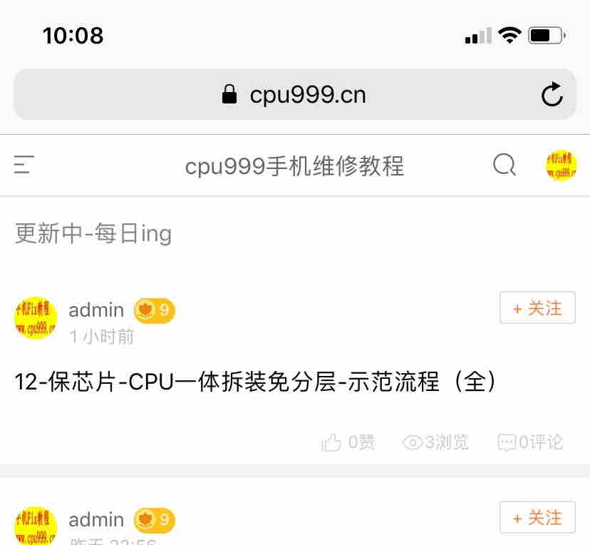 cpu999手机维修视频教程