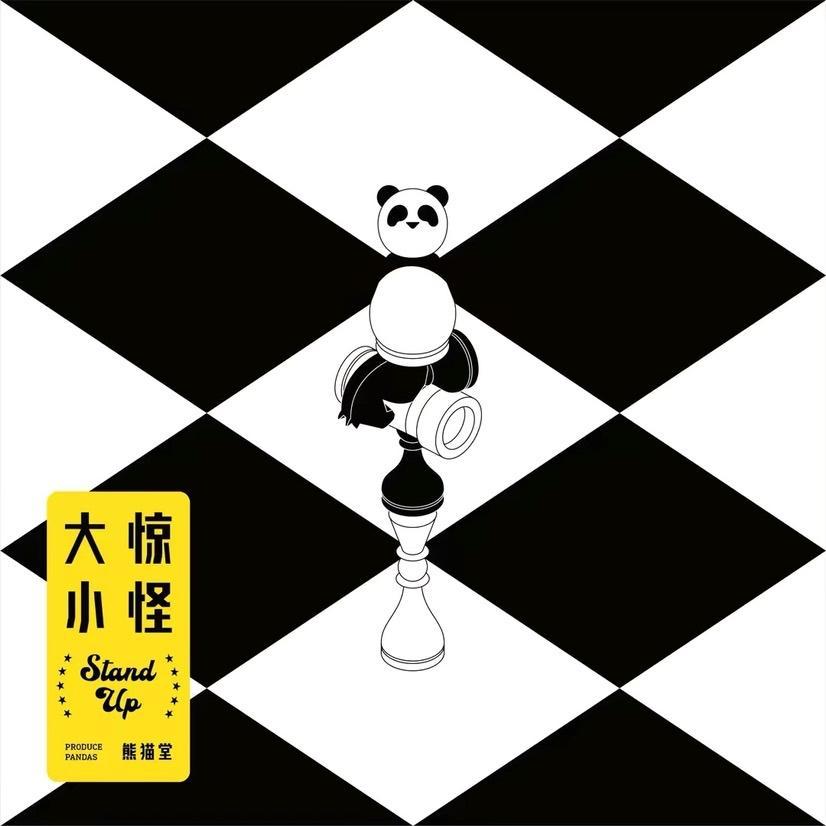 爱熊猫堂的小涛涛