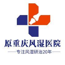 重庆鑫舜医院