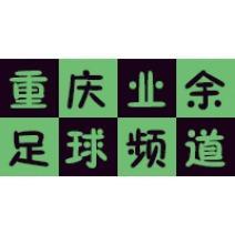 重庆业余足球频道