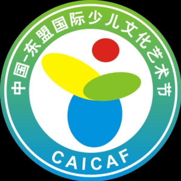 中国东盟少儿艺术节组委会