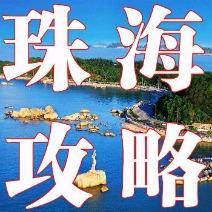 珠海旅游攻略