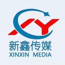 新鑫文化传媒