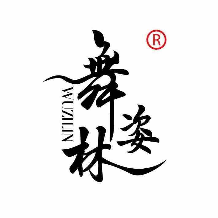 舞姿林文化传播有限公司