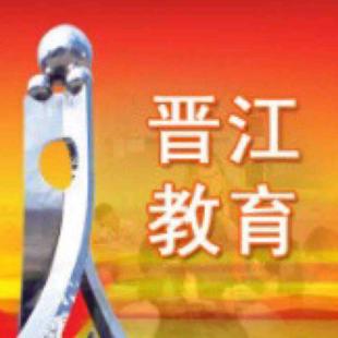 晋江世界中学生运动会福建站