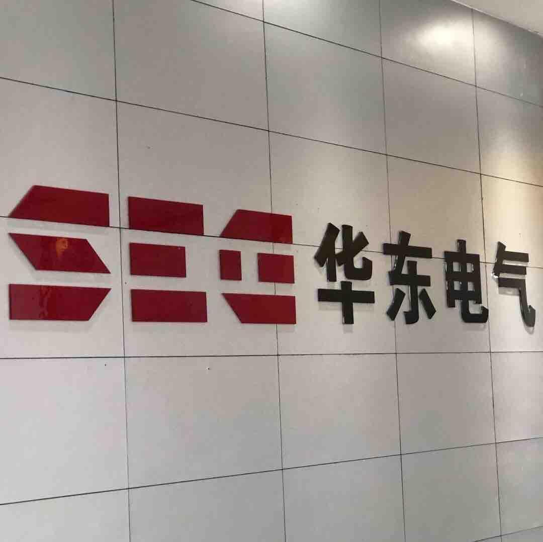 北京华东电气高低压开关柜