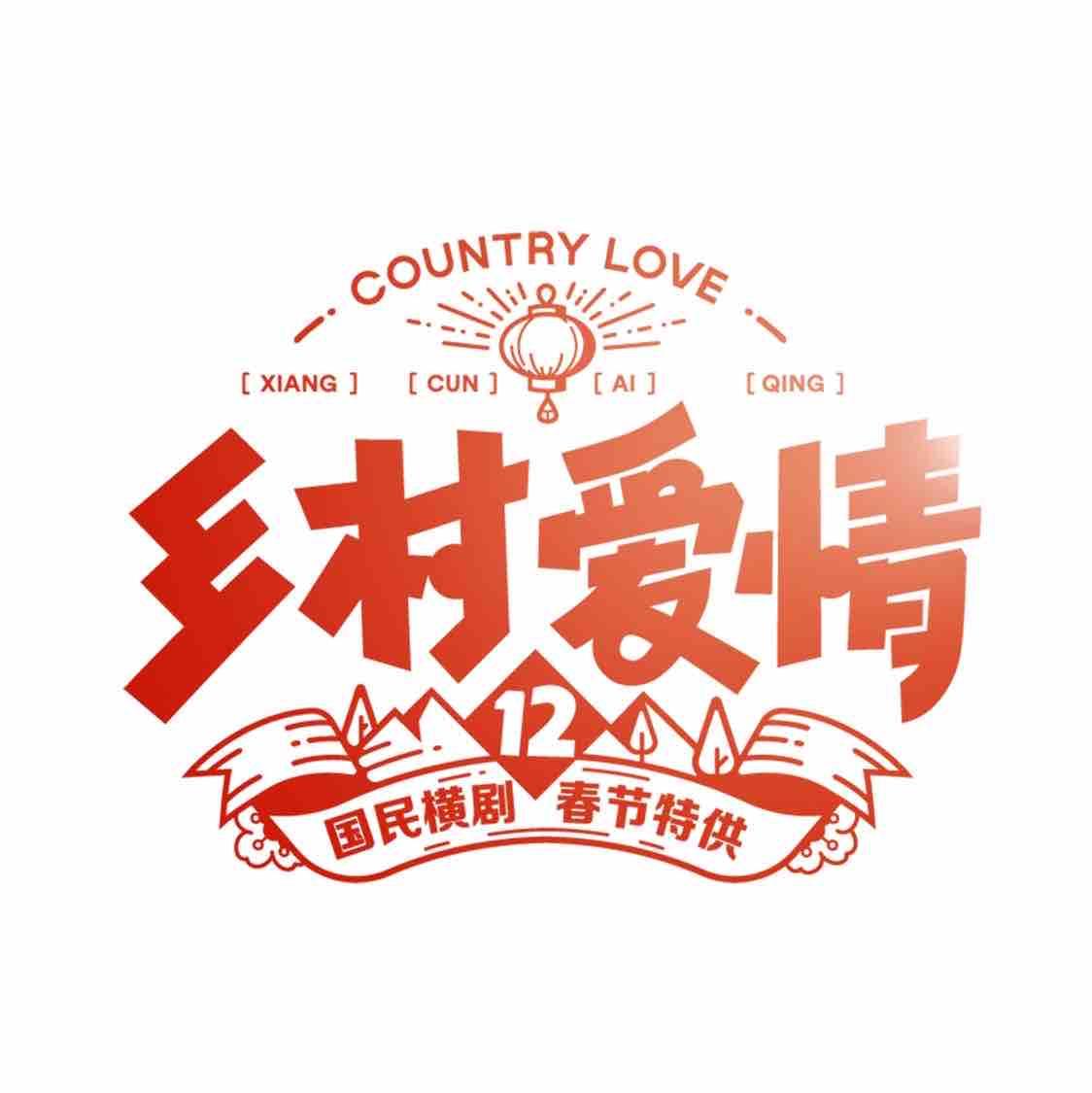 电视剧乡村爱情12