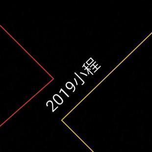 2019小程