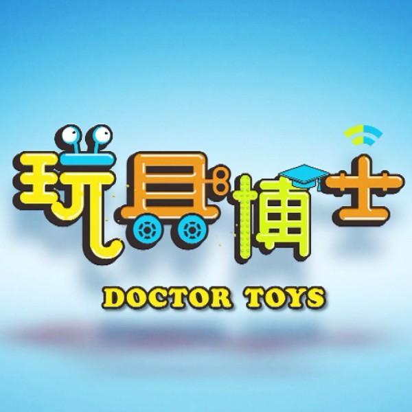 玩具博士哇哇哇