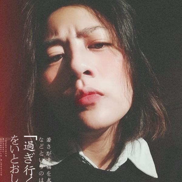 Blackmood雷雷雷恒萍