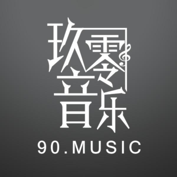 玖零音乐工作室