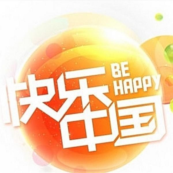 芒果快乐中国