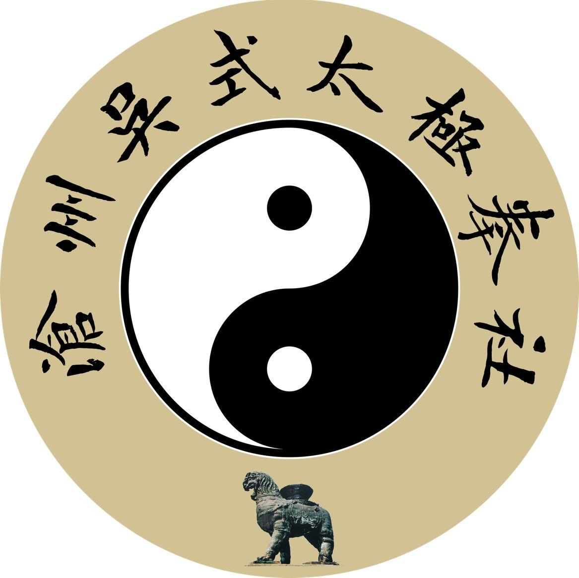 沧州吴式太极拳社