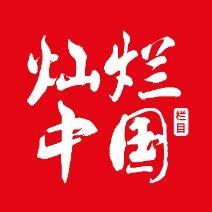 灿烂中国_栏目组
