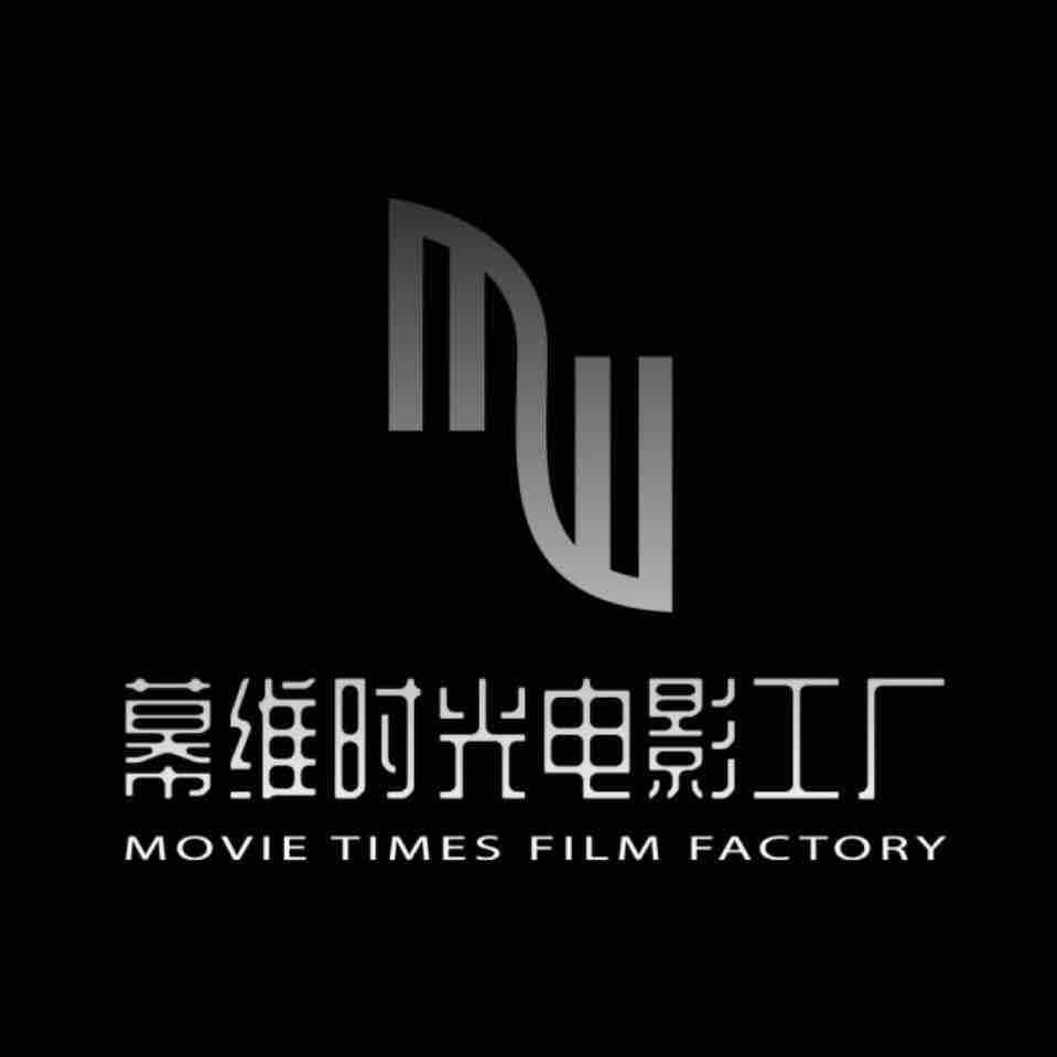 幕维时光电影工厂