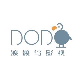 上海渡渡鸟