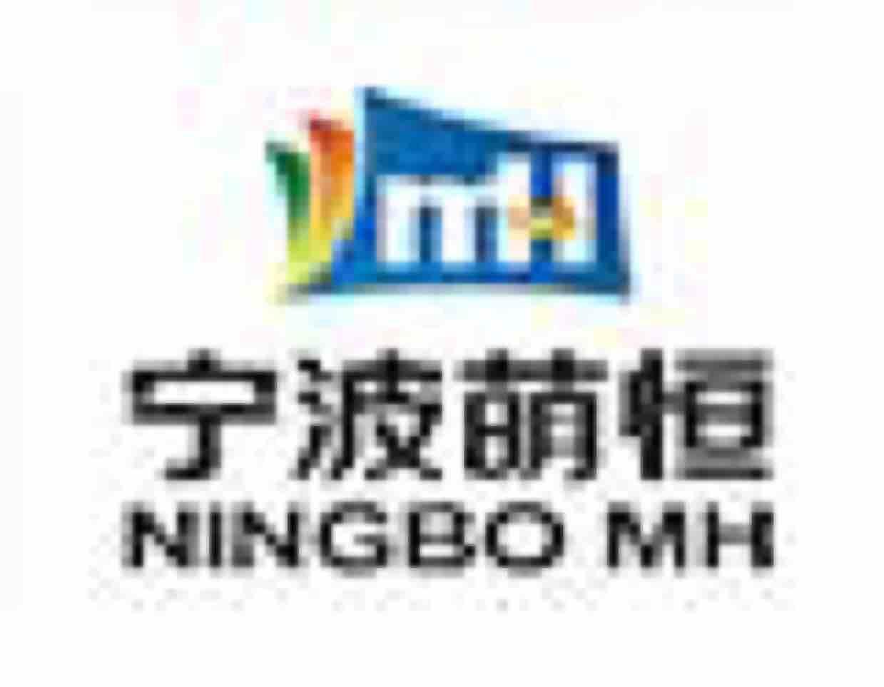 宁波萌恒工贸有限公司